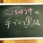 10/24(土)は『風のない冷暖房の家天城屋』で黒板づくりをしよう!