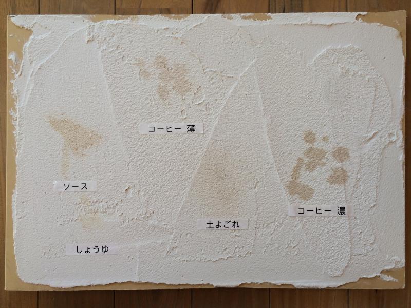 漆喰の汚れ オススメ補修方法