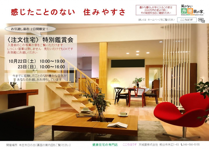 注文住宅 『日の出の家』特別鑑賞会