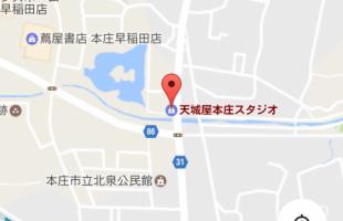 グーグルマップに「天城屋」登場!