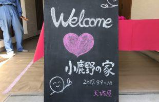 御礼【小鹿野の家 鑑賞会】