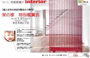 本庄・栄の家 鑑賞会 1月21日開催します