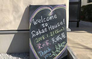 御礼【栄の家 鑑賞会】