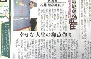 埼玉新聞に掲載「天城屋」