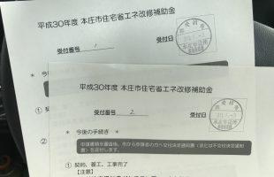 本庄市「住宅省エネ改修」補助金