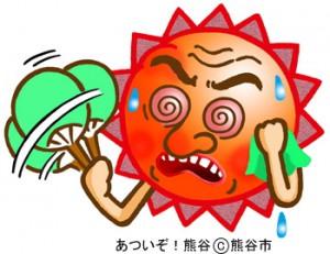 あついぞ熊谷のシンボルキャラクター「あつべい」さん だそうですよ!