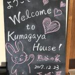 御礼「熊谷の家」特別鑑賞会
