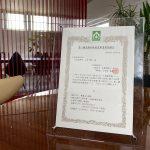 合法木材の業者登録しました