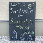 御礼「栗崎の家」特別鑑賞会