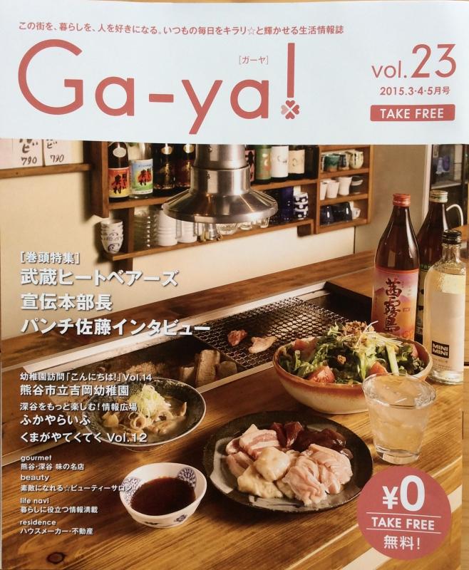 Ga-ya! vol.23 に掲載されました!