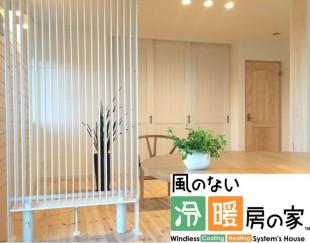 写真左側 白いお洒落なタテ格子が 風のない冷暖房機