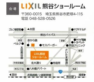 開催場所はこちら→LIXIL熊谷ショールーム:埼玉県熊谷市肥塚4-115