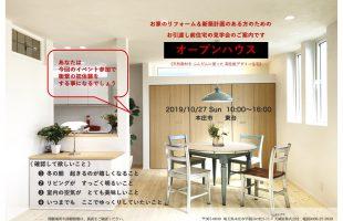 東台の家2019 鑑賞会