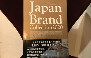 Japan Brand コレクション2020
