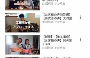 天城屋チャンネル YouTube
