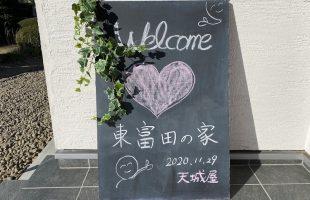 御礼【東富田の家 鑑賞会】