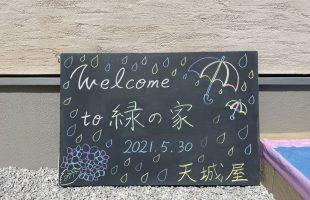 御礼【下影森の家 鑑賞会】